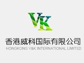 香港威科国际有限公司