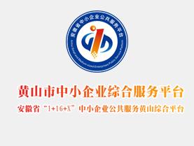 乐投赞助国际米兰求卓国家中小企业公共服务平台