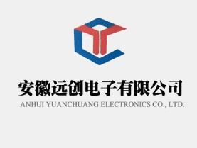 安徽远创电子有限公司